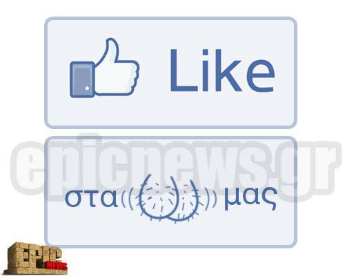 Στα' ρχίδια μας Facebook button