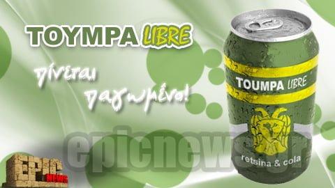 toumpa libre ρετσίνα+κόλα