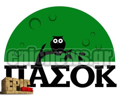ΠΑΣΟΚ new logo