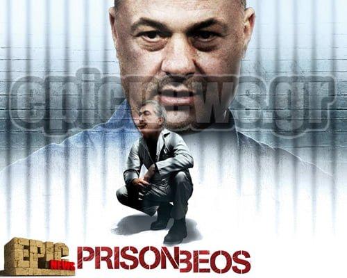 PrisonBeos Μπέος