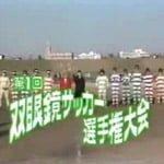 Ιάπωνες ποδόσφαιρο με κυάλια