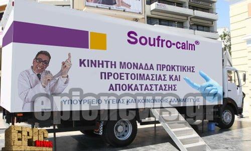 http://www.epicnews.gr/wp-content/uploads/2011/07/soufro_calm_van.jpg