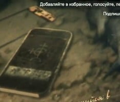 iPhone true epic story