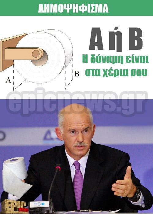 Δημοψήφισμα Ναι ή Όχι. Α ή Β